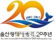 울산광역시 승격 20주년 기념엠블럼 디자인.jpg