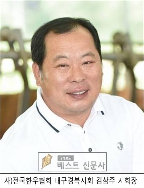 김삼주지회장.jpg