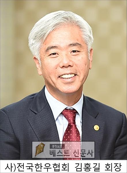 김홍길 회장.jpg