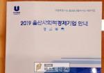 울산시는 2019년 말 기준 울산 사회적경제기업 안내 책자를 제작하여 4월 중 시, 구‧군…
